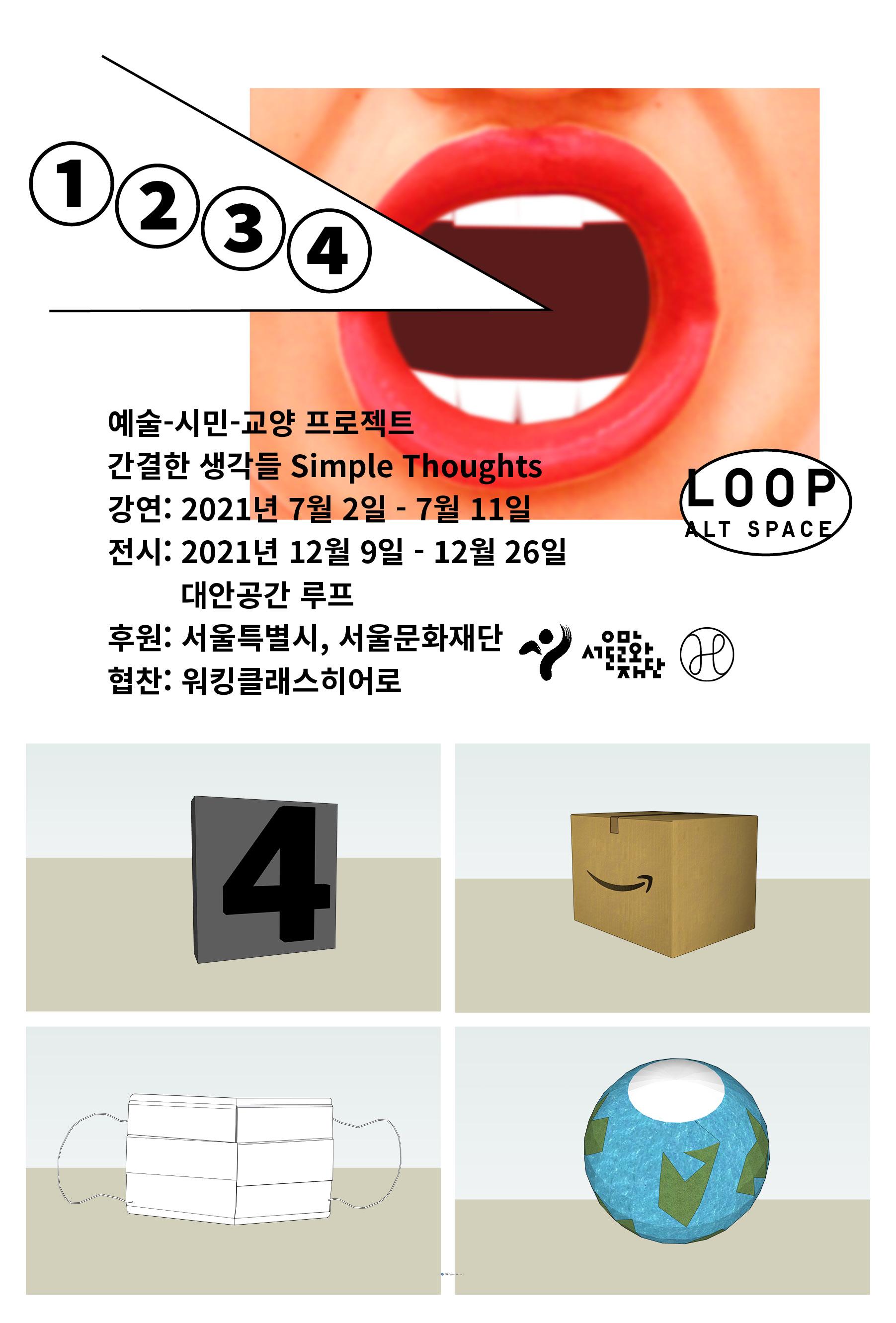 Sang Baek Ha Trend Show: &7人