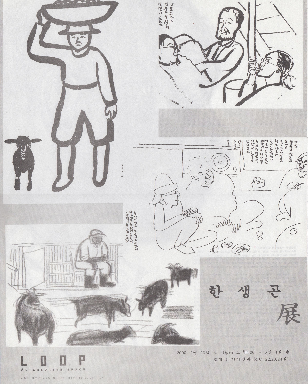 Saeng Gon Han Solo Exhibition