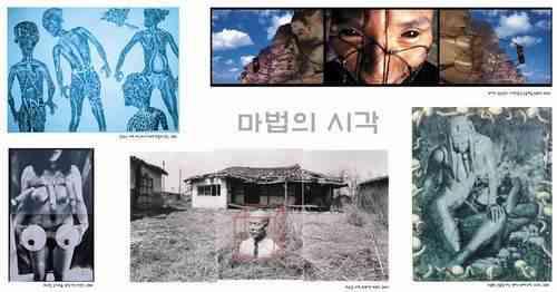Magical Visual: Boc Su Jung, Biho Ryu, Gwang Hyun Jo, On Sung Choi, Suran Choi