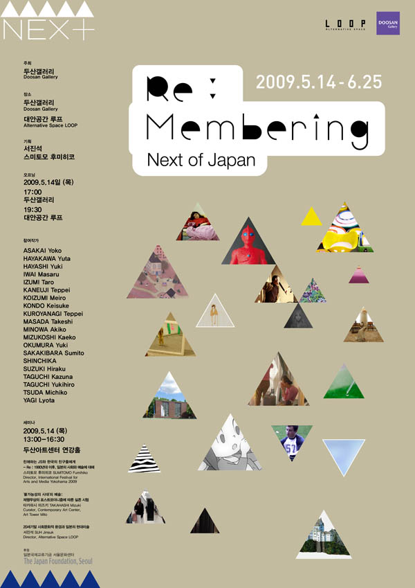 Re: Membering - Next of Japan