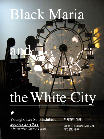 Young Ho Lee Solo Exhibition: Black Maria and the White City