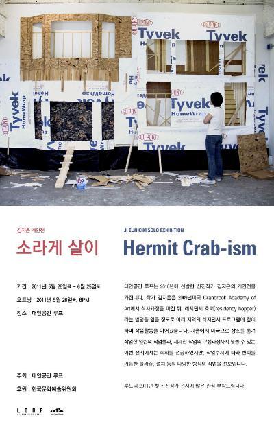 Ji Eun Kim Solo Exhibition: Hermit Crab-ism