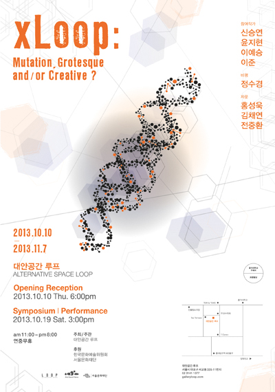 xLoop : Mutation, Grotesque And / Or Creative: Seung yun Shin, Ji Hyun Yoon, Ye Seung Lee, Jun Lee