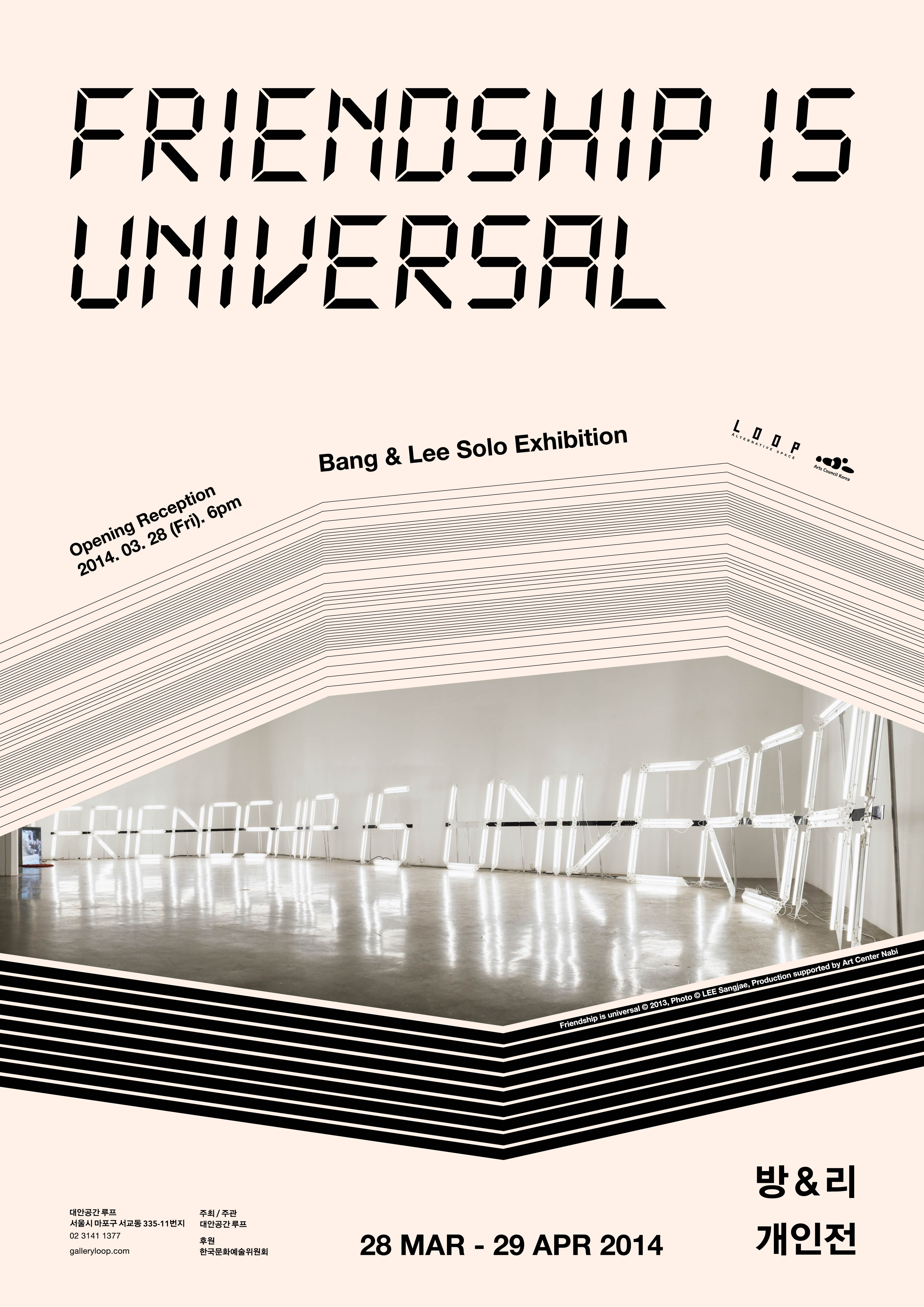 Bang & Lee Solo Exhibition: Friendship Is Universal