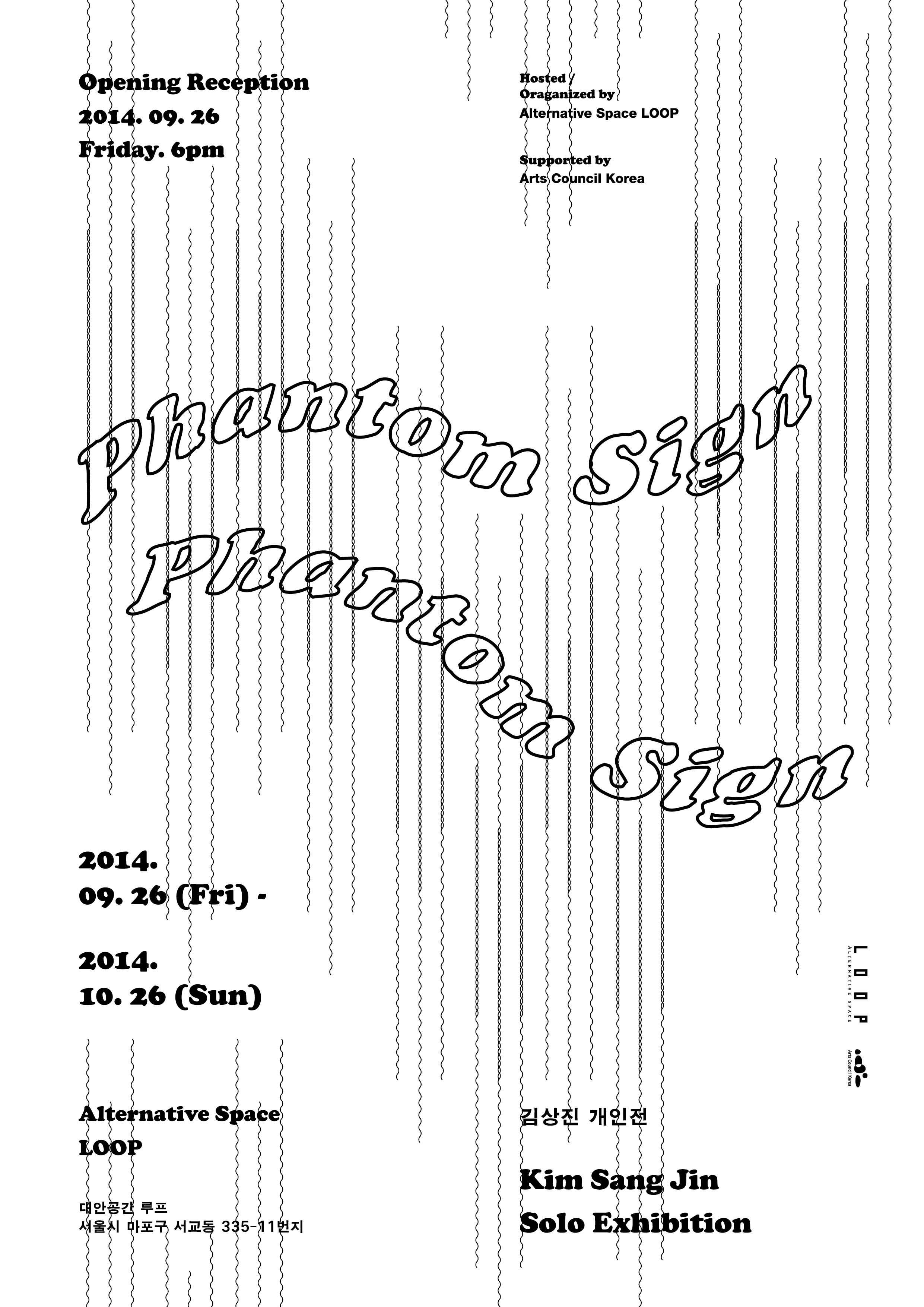 Sangjin Kim Solo Exhibition: Phantom Sign