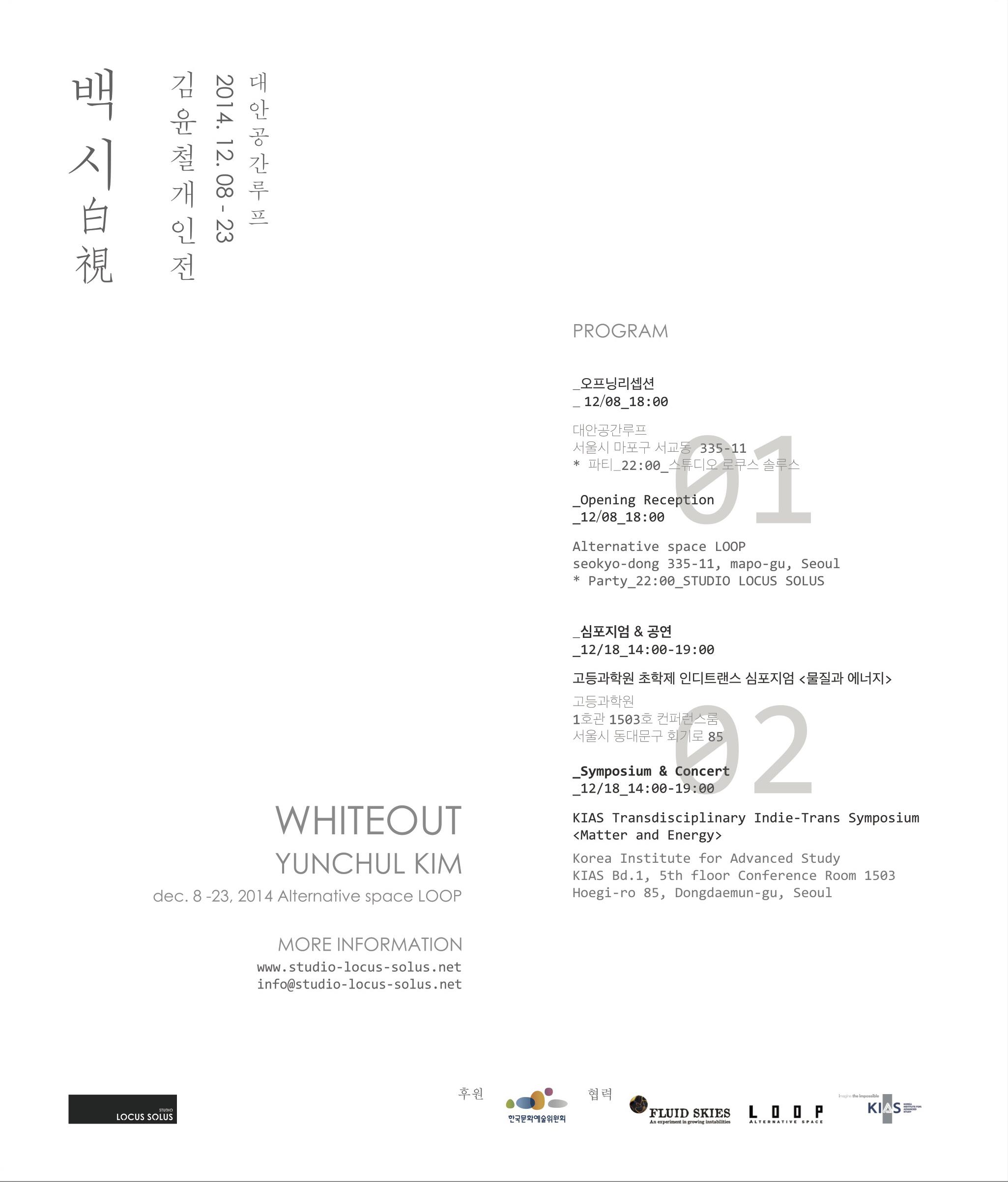 Yunchul Kim Solo Exhibition: WHITEOUT