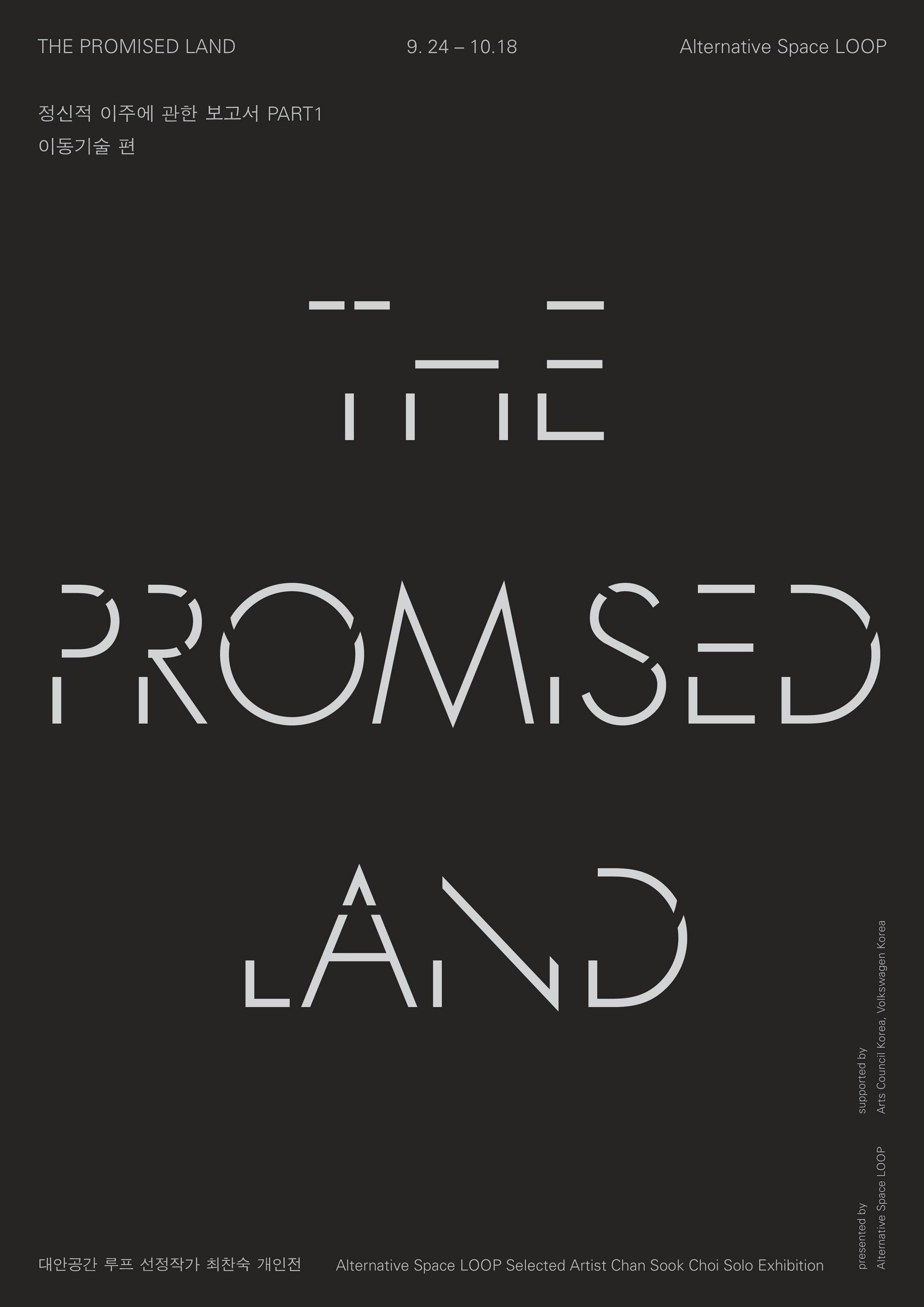 Chan Sook Choi Solo Exhibition: THE PROMISED LAND