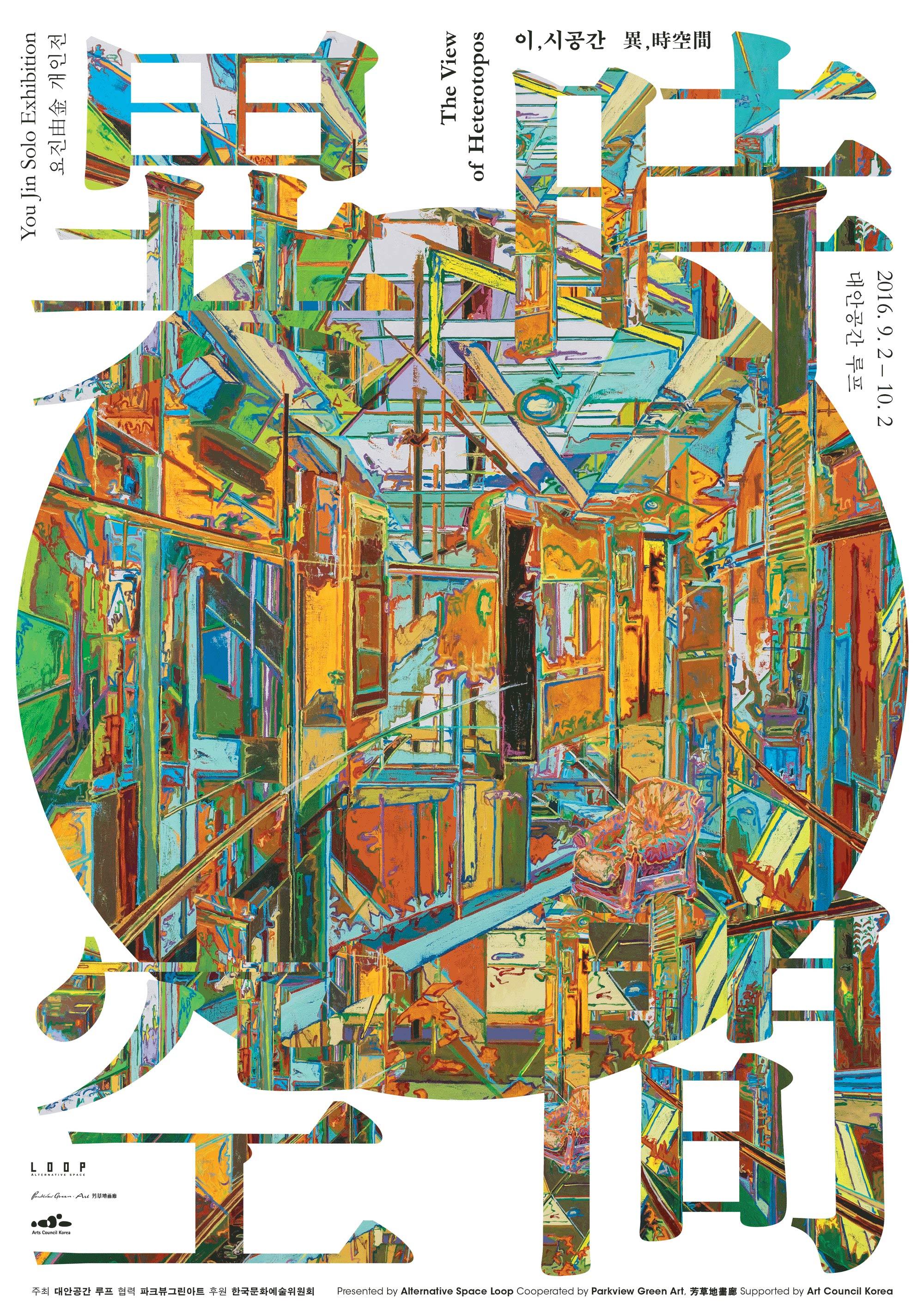 You Jin Solo Exhibition: The View of Heterotopos