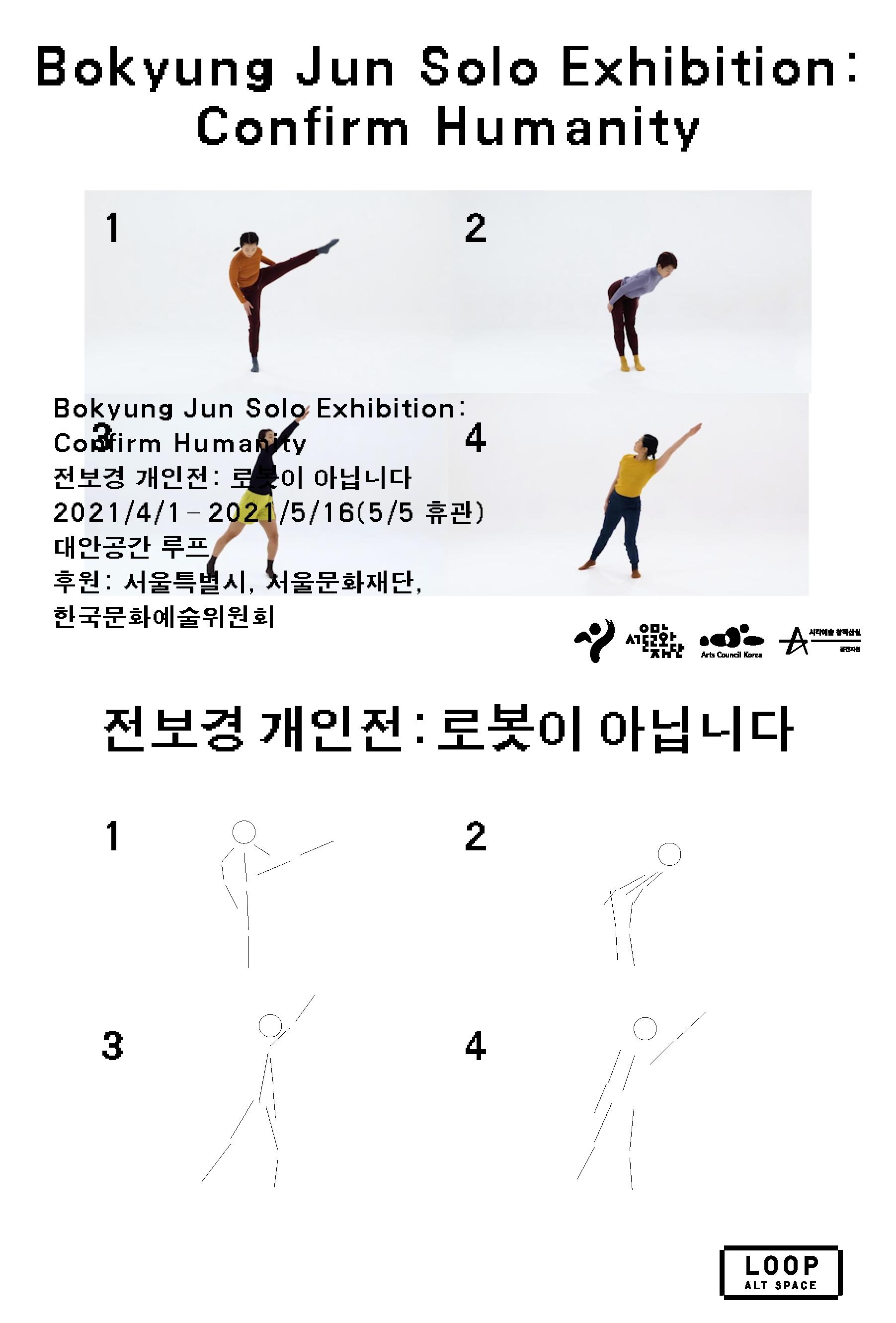 Bokyung Jun Solo Exhibition: Confirm Humanity