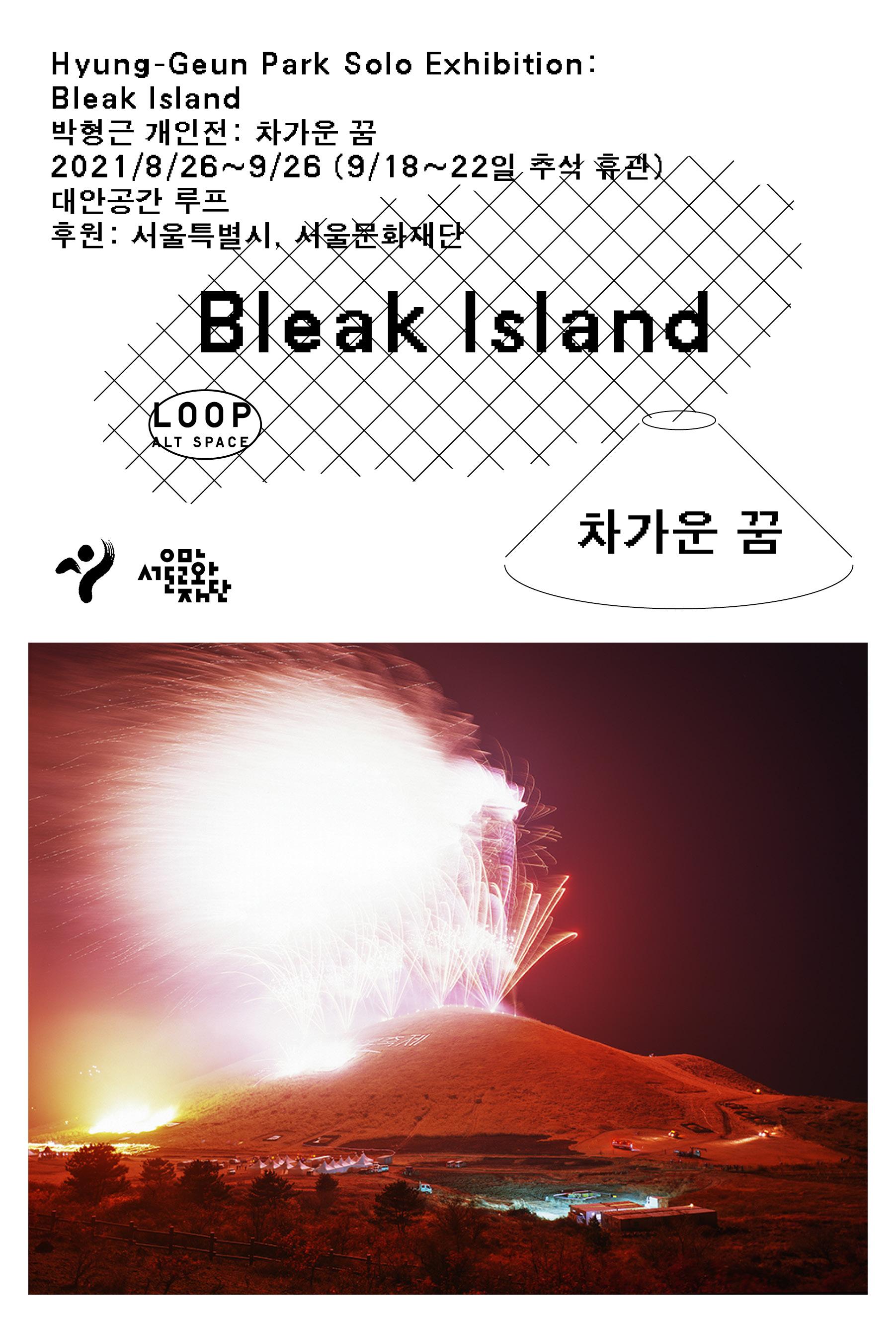 Hyung-Geun Park Solo Exhibition: Bleak Island